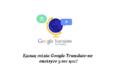 Google Аудармашы жобасы.png