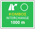 Greek interchange's sign.png