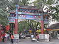 Guozijian Street East Entrance.jpg