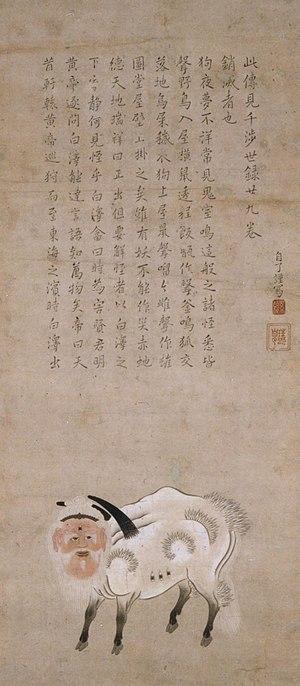 Gusukuma Seihō - Painting of a bai ze, by Gusukuma Seihō. Okinawa Prefectural Museum. Okinawan Prefectural Important Cultural Property.