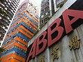 HK Aberdeen 利群商場 ABBA Shopping Mall sign March-2012 Ip4.jpg