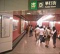 HK CentralPedderStreet MTR D Exit.jpg