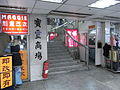 HK Jordan 吳松街 Woosung Street 寶靈商業中心 Bowring Commercial Centre interior stairs.jpg