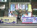 HK LegCo Vote 1202 Lau Yuk Shing Lau Tai Stanley Chaing.jpg