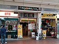HK SPK 新蒲崗 San Po Kong 彩頤花園 Rhythm Garden shopping mall shop December 2020 SSG 18.jpg
