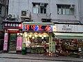 HK STT Shek Tong Tsui Whitty Street shop August 2020 SS2 01.jpg