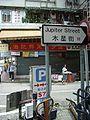 HK TH Jupiter Street.jpg