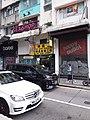 HK TST 尖沙咀 Tsim Sha Tsui 加連威老道 Granville Road near Chatham Road South March 2020 SSG 08.jpg
