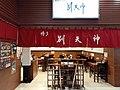 HK TST 尖沙咀 Tsim Sha Tsui The ONE mall January 2020 SS2 21.jpg