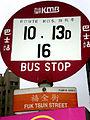 HK Tai Kok Tsui Fuk Tsun Street KMB Bus Stop a.jpg