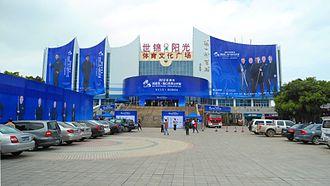 2012 World Open (snooker) - Image: Haikou City Stadium 01