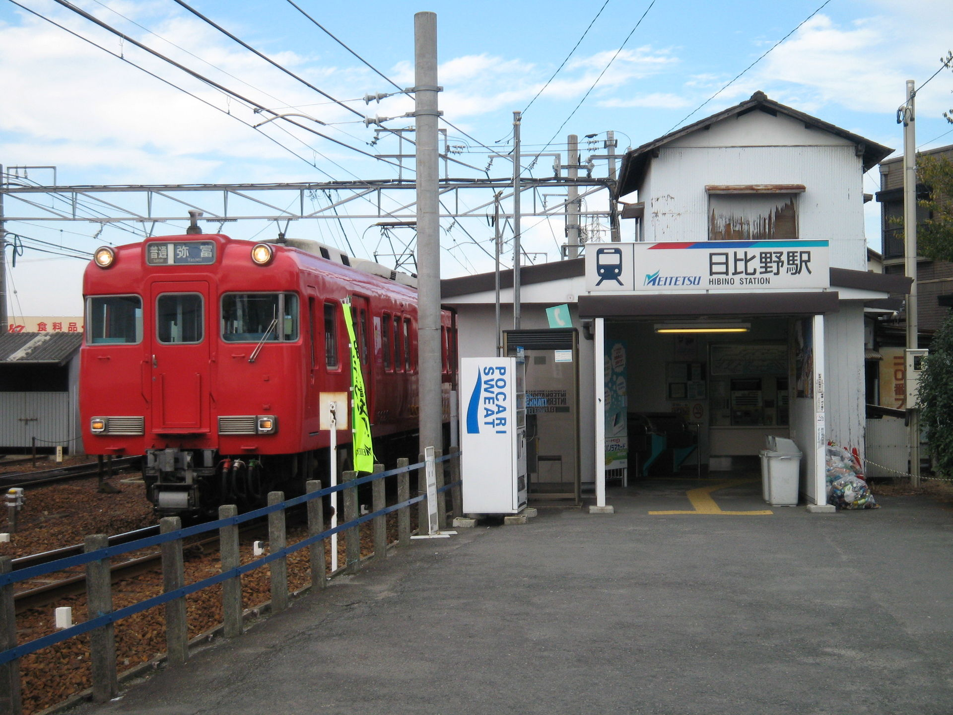 Hibino Station (Aisai) - Wikipedia