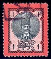 Iran 1880 Sc43u.jpg
