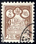 Iran 1891 Sc82 used 10.5.jpg
