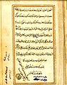 Islamic Manuscript, Tarjamat al-Sultani, Agha Muhammad al-Sultani-1703-1115 A.H-محمّد رضا بن مهدی بن محمّد باقر شریف.jpg