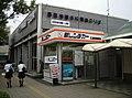 IzuhakoneMishima Station.JPG