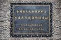 Jinxian Lidu Shaojiu Zuofang Yizhi 2017.10.06 11-26-36.jpg
