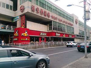 Kungfu (restaurant) - Location at West Yan'an Road Station in Shanghai