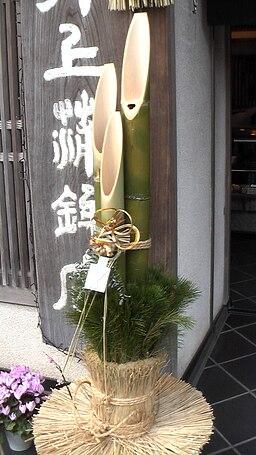 Kadomatsu-withflowers-2009