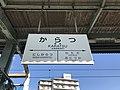 Karatsu Station Sign 3.jpg