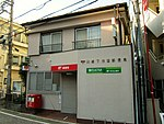 Kawasaki Shimosakunobe Post office.jpg