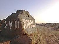 """Entrée à Kidal, ville touareg du Mali, au centre du massif de l'Adrar des Ifoghas. Sur le côté gauche du rocher, Kidal est écrit en caractère tifinagh: """" kd'l """"."""