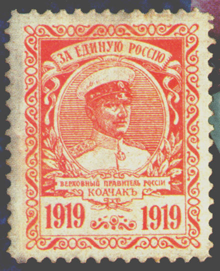 "Postage stamp issued in 1919 with the inscription ""For United Russia – Supreme leader of Russia, Kolchak."" Kolchak marka.jpg"