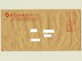 LBOT Neihu Branch envelope 20150423.png