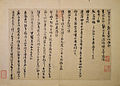 Letter on Government Affairs - Zhu Xi.jpg