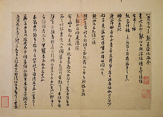 Zhu Xi - Zhu Xi's letter (1194) instructing a subordinate official on local government matters after he stepped down as Administrator of Tanzhou for reappointment to teach at the imperial court