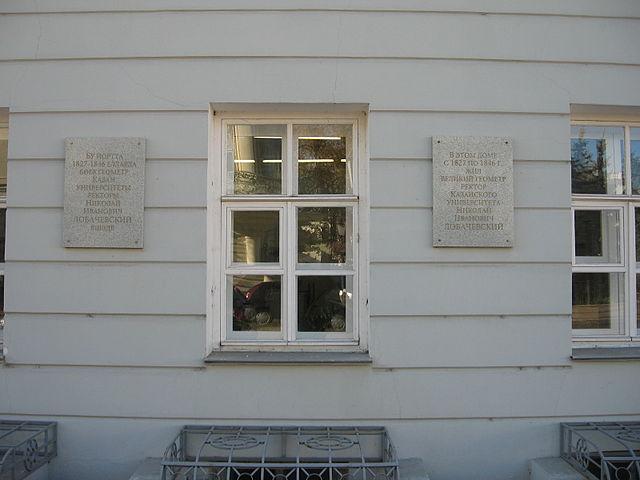 Памятная доска на Доме ректора,в котором с 1827 по 1846год жил Н.И.Лобачевский