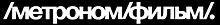 Logo metronomfilms.jpg