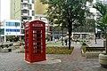 London phone booth in Londrina 03 2012 3715.jpg
