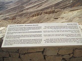 Ma'ale Akrabim massacre - Memorial plate in Ma'ale Akrabim