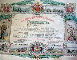 Macedonian-Adrianopolitan-Volunteer-Corps-Certificate