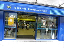 Hkjc betting branches sec regulated binary options brokers