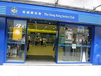 Hong Kong Jockey Club - An off-course betting branch of the Hong Kong Jockey Club in Man Yue Street, Hung Hom.