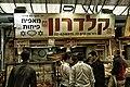 Mercado Mahane Yehuda Jerusalén - 2.jpg