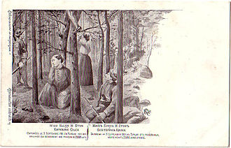 Miss Stone Affair - A postcard with the kidnapped Ellen Stone and Tsilka