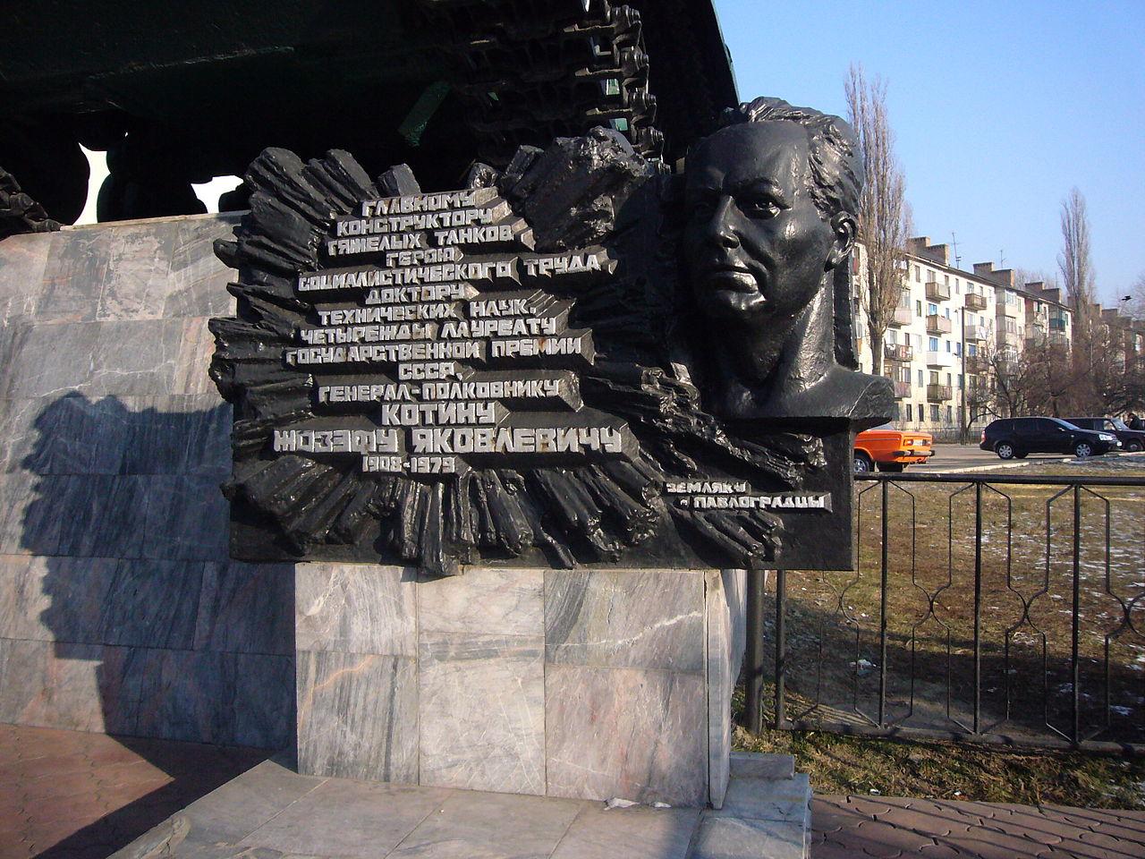 Памятник Жозефу Котину