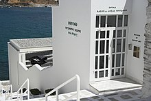 Museum of Modern Art, Chora of Andros, 090500.jpg