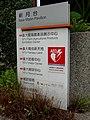 NTU New Moon Pavilion ground sign 20171028.jpg