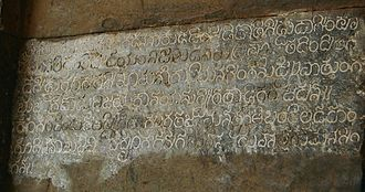 Bankapura - Old Kannada inscription (late 11th - early 12th century) at Nagaresvara  Temple in Bankapura, Karnataka