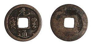 Nagasaki trade coins - A Genpō Tsūhō (元豊通寳) coin, one of the Nagasaki trade coins.