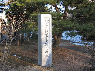 Nagoya Castle - Monument in the Ninomaru to the Aomatsuba Incident of January 1868