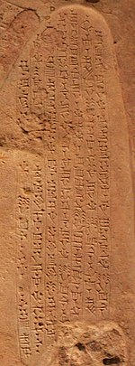 Naram-Sin stele inscription in Elamite.jpg