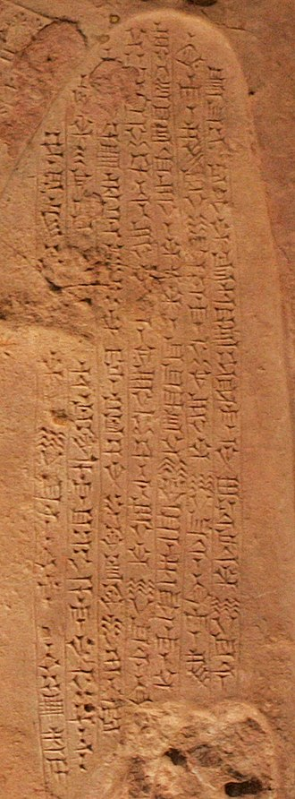 Victory Stele of Naram-Sin - Naram-Sin stele, inscription of Shutruk-Nahhunte in Elamite