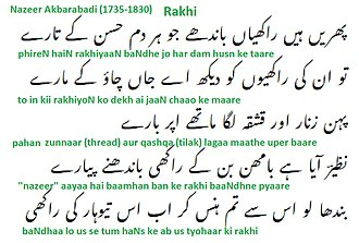 "Raksha Bandhan - Nazeer Akbarabadi (1735–1830) wrote one of the first nazms (poems) in Hindustani language on Rakhi. This is the last ""band"" (stanza), the poet fantasizes that he (a Muslim) would like to dress up as a ""Bamhan"" (Brahmin priest), with sacred thread and mark on forehead, so that he too can tie the threads on the wrists of all the beautiful people around him."