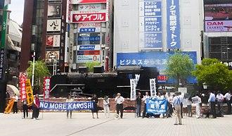 """Karōshi - A """"No More Karōshi"""" protest in Tokyo, 2018"""