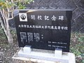 Ohtsuki-HighSchool-Memorial-20161210.jpg